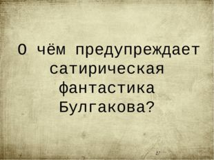 О чём предупреждает сатирическая фантастика Булгакова?