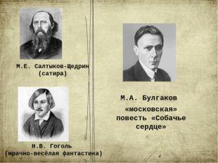 Н.В. Гоголь (мрачно-весёлая фантастика) М.Е. Салтыков-Щедрин (сатира) М.А. Б
