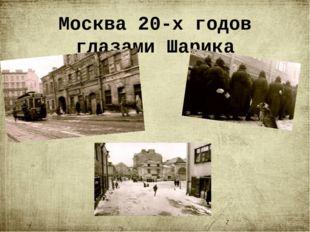 Москва 20-х годов глазами Шарика