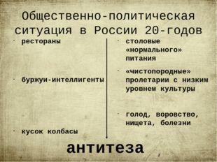 Общественно-политическая ситуация в России 20-годов рестораны буржуи-интелли
