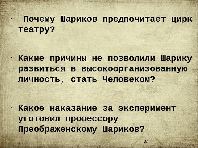 Почему Шариков предпочитает цирк театру? Какие причины не позволили Шарику...