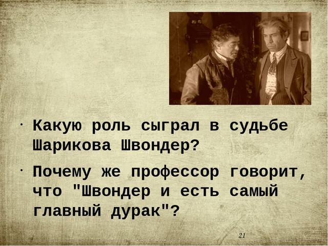 Какую роль сыграл в судьбе Шарикова Швондер? Почему же профессор говорит, чт...