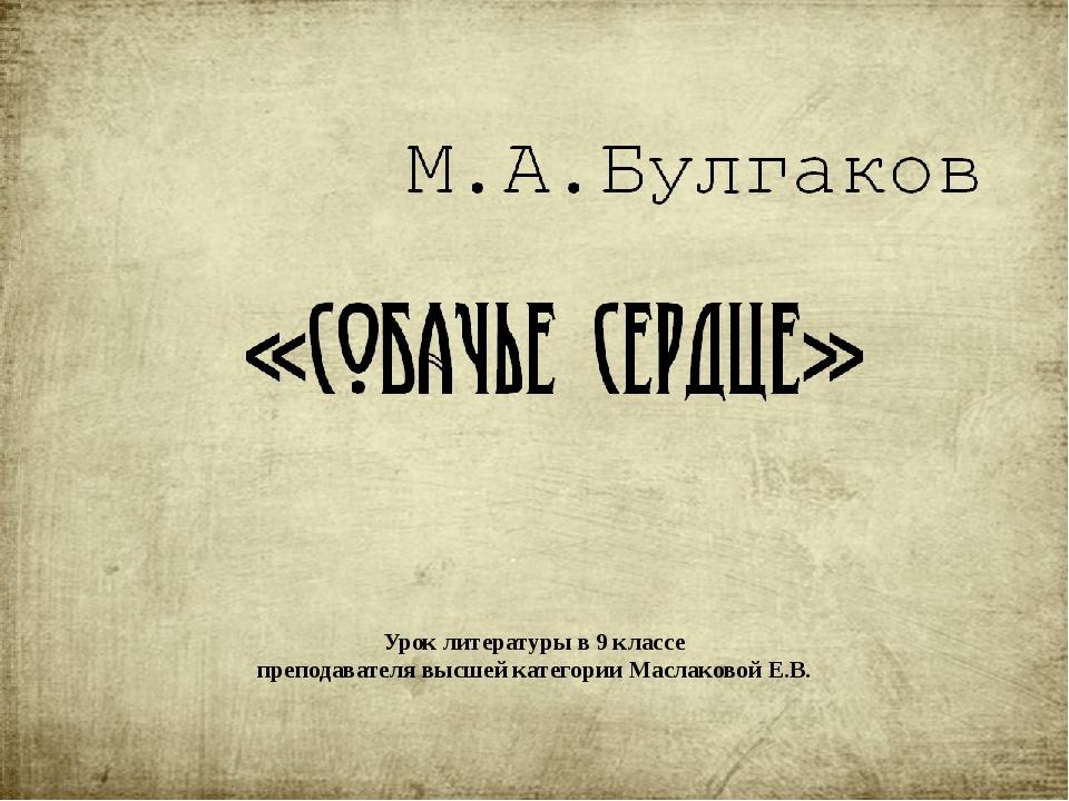 «Собачье сердце» М.А.Булгаков Урок литературы в 9 классе преподавателя высшей...