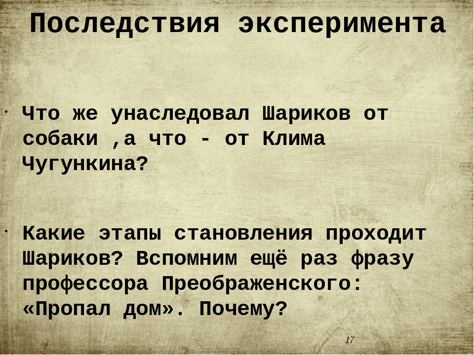 Последствия эксперимента Что же унаследовал Шариков от собаки ,а что - от Кли...