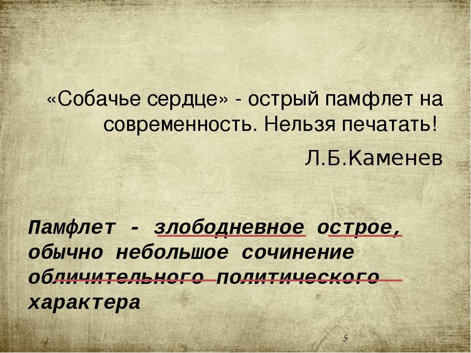 «Собачье сердце» - острый памфлет на современность. Нельзя печатать! Л.Б.Кам...