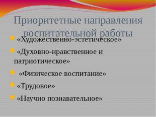 Приоритетные направления воспитательной работы «Художественно-эстетическое» «