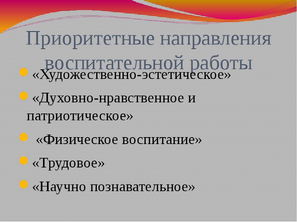 Приоритетные направления воспитательной работы «Художественно-эстетическое» «...