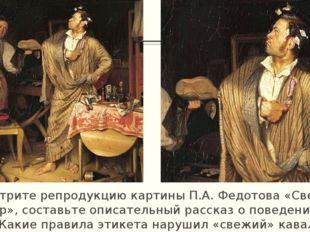 Рассмотрите репродукцию картины П.А. Федотова «Свежий кавалер», составьте опи