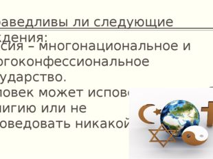 Справедливы ли следующие суждения: Россия – многонациональное и многоконфесси