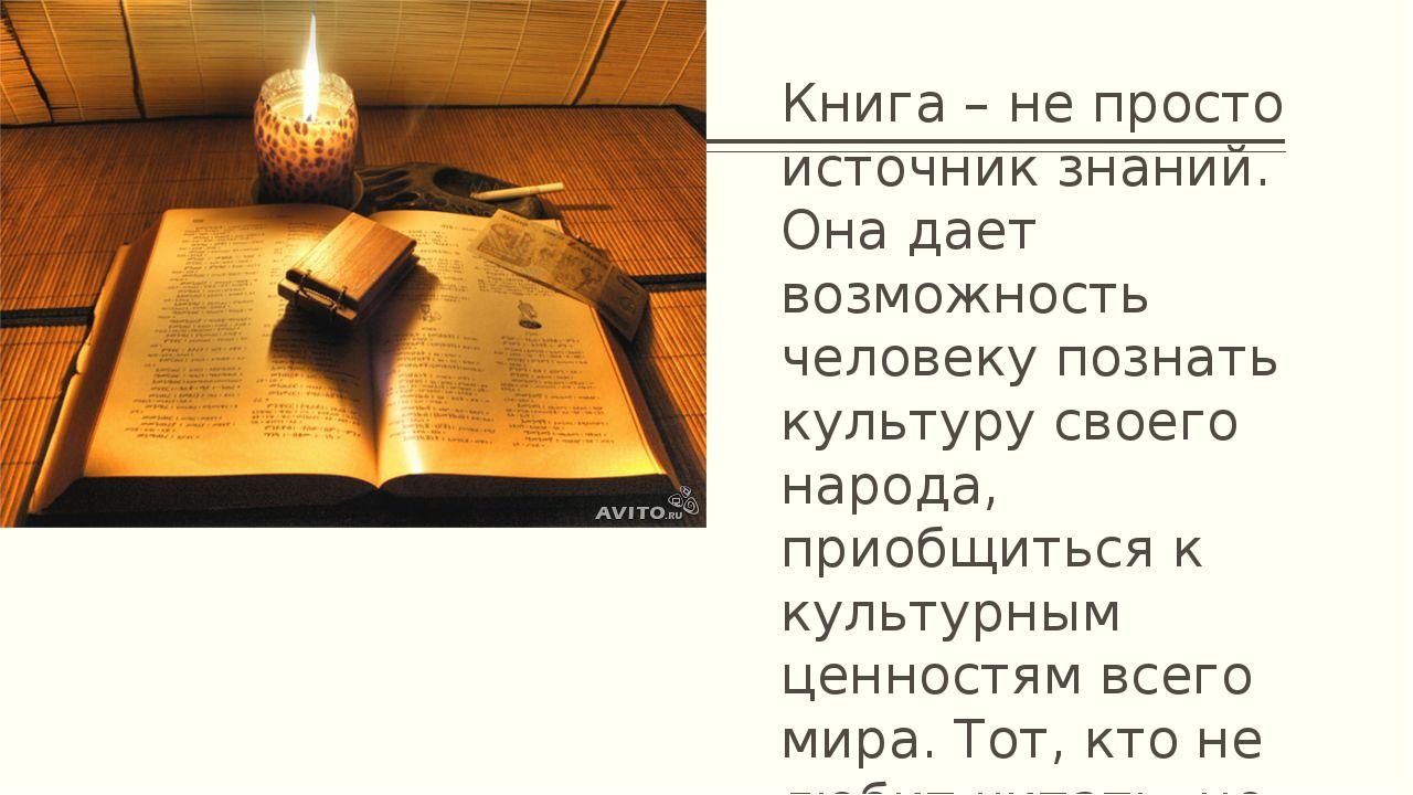 Книга – не просто источник знаний. Она дает возможность человеку познать куль...