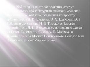 8 мая 1967 года на месте захоронения открыт мемориальный архитектурный ансамб