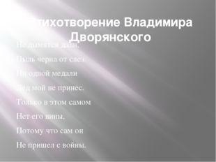 Стихотворение Владимира Дворянского Не дымятся дали, Пыль черна от слез. Ни о