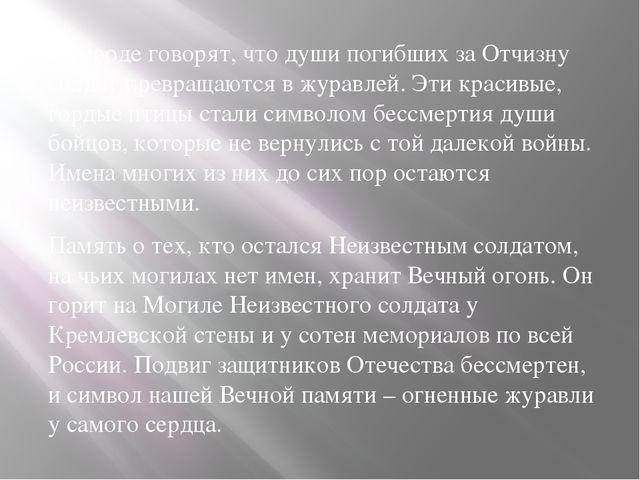 В народе говорят, что души погибших за Отчизну солдат превращаются в журавлей...