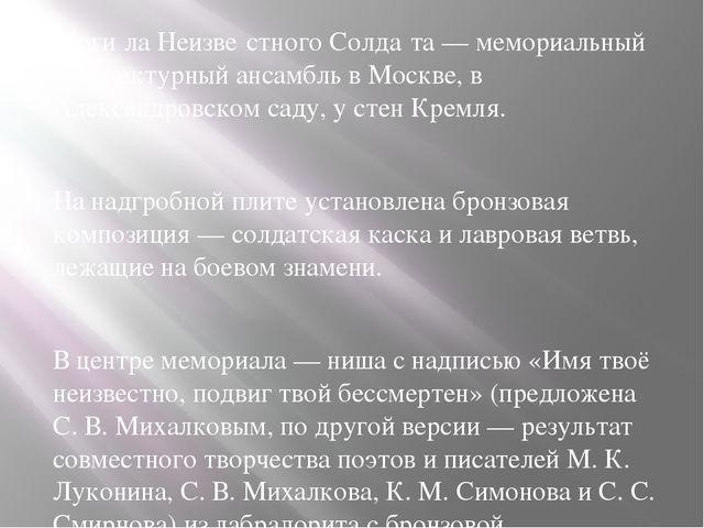 Моги́ла Неизве́стного Солда́та — мемориальный архитектурный ансамбль в Москве...