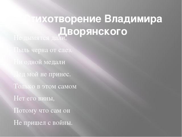 Стихотворение Владимира Дворянского Не дымятся дали, Пыль черна от слез. Ни о...