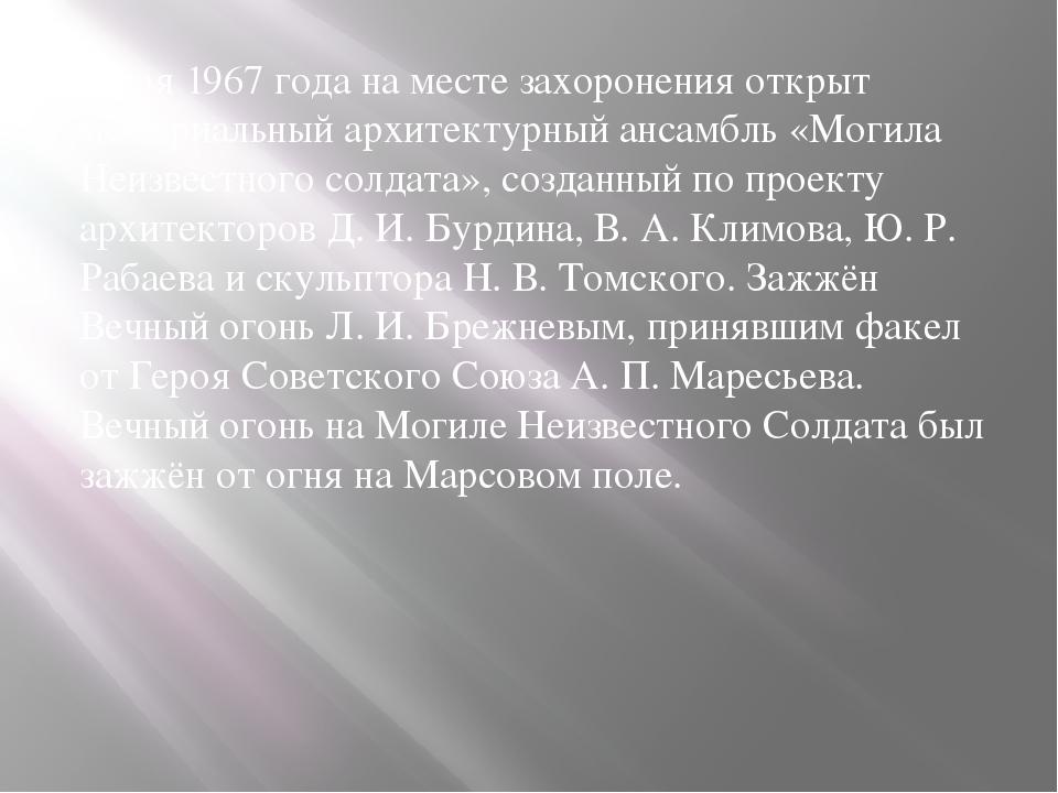 8 мая 1967 года на месте захоронения открыт мемориальный архитектурный ансамб...