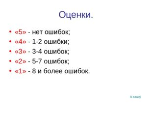 Оценки. «5» - нет ошибок; «4» - 1-2 ошибки; «3» - 3-4 ошибок; «2» - 5-7 ошибо
