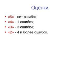 Оценки. «5» - нет ошибок; «4» - 1 ошибка; «3» - 3 ошибки; «2» - 4 и более оши
