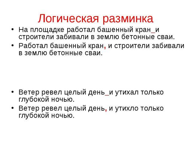 Логическая разминка На площадке работал башенный кран_и строители забивали в...