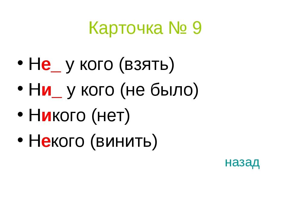 Карточка № 9 Не_ у кого (взять) Ни_ у кого (не было) Никого (нет) Некого (вин...