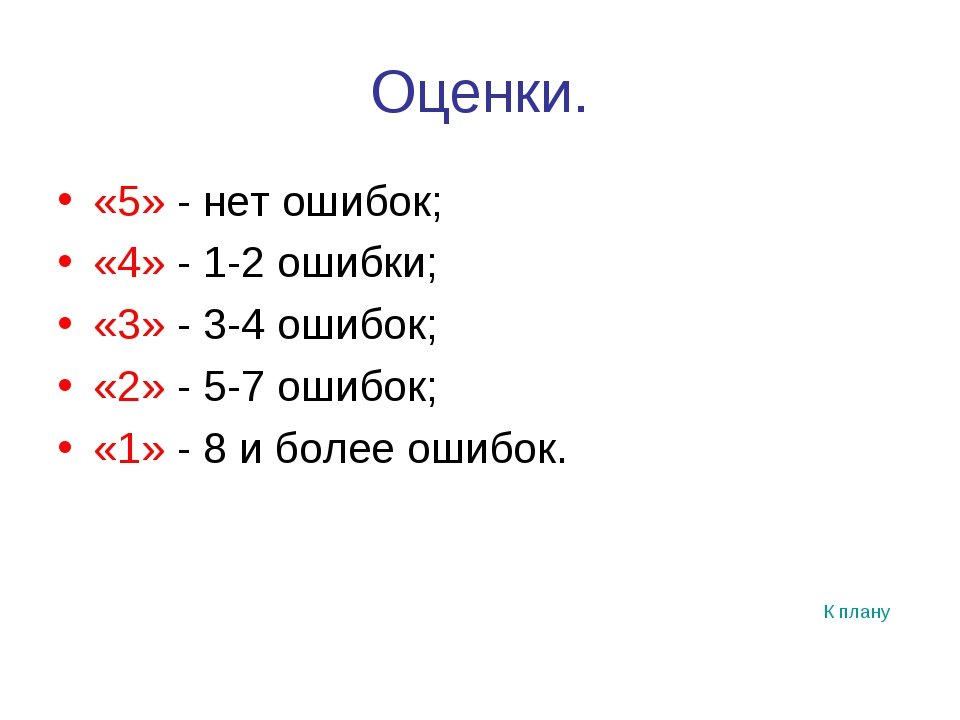 Оценки. «5» - нет ошибок; «4» - 1-2 ошибки; «3» - 3-4 ошибок; «2» - 5-7 ошибо...