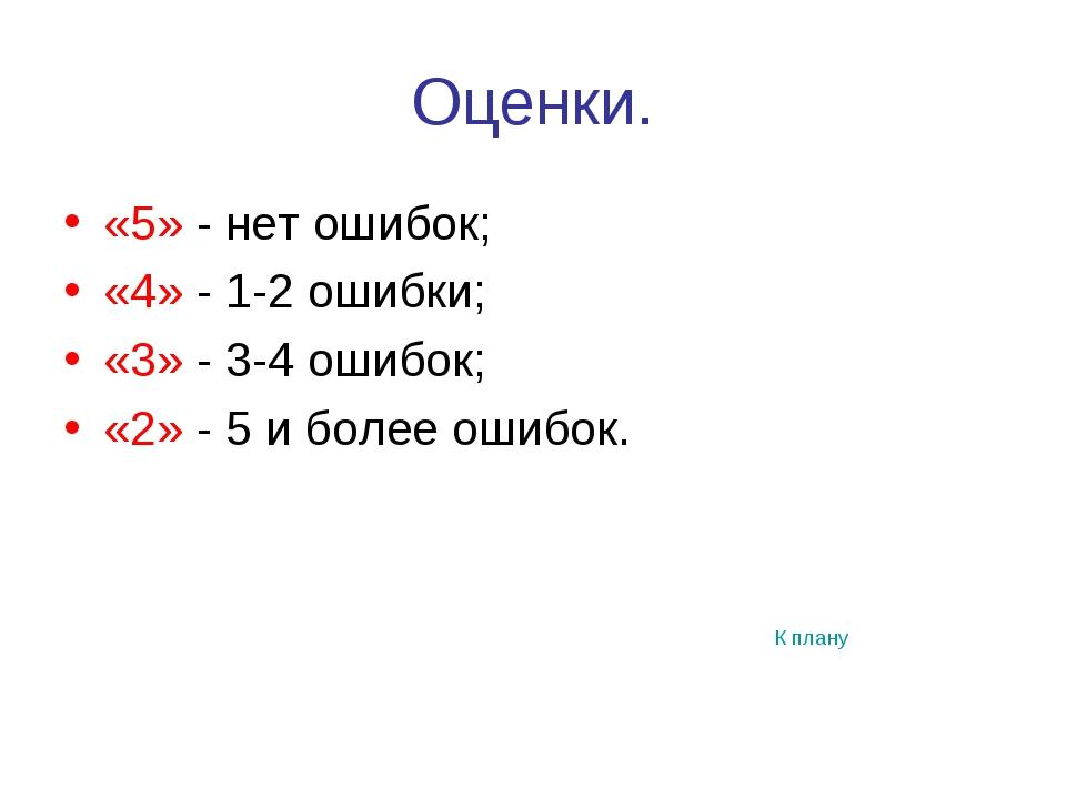 Оценки. «5» - нет ошибок; «4» - 1-2 ошибки; «3» - 3-4 ошибок; «2» - 5 и более...