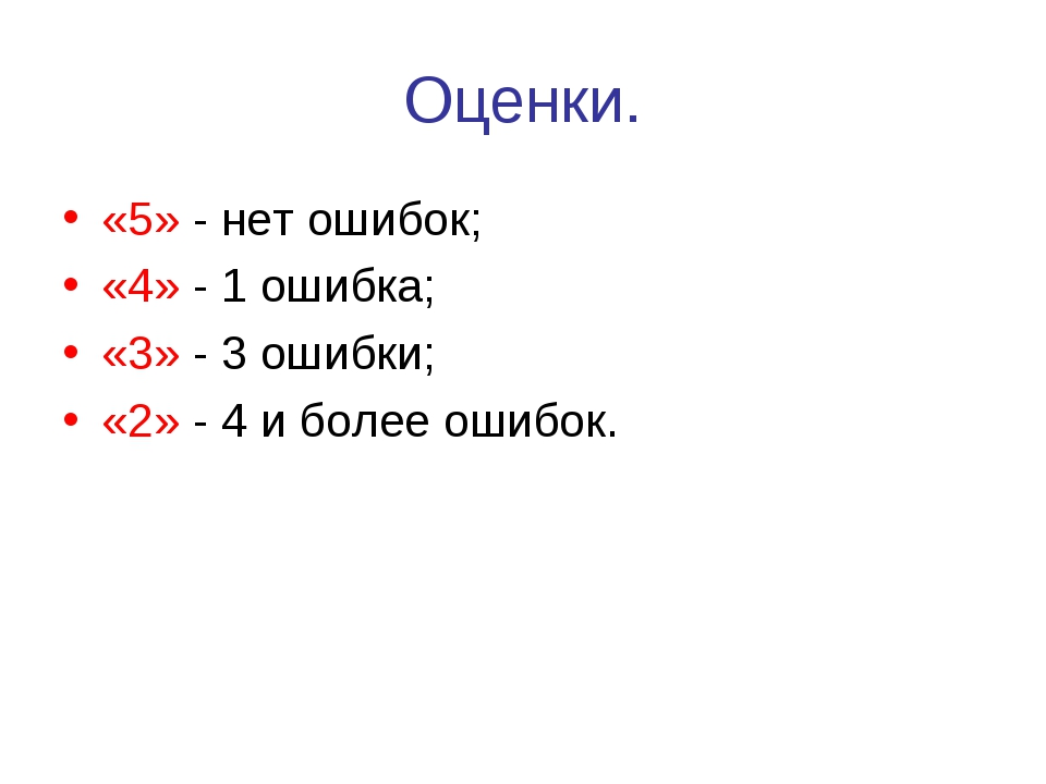Оценки. «5» - нет ошибок; «4» - 1 ошибка; «3» - 3 ошибки; «2» - 4 и более оши...