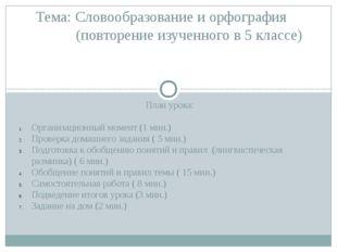 План урока: Организационный момент (1 мин.) Проверка домашнего задания ( 5 ми