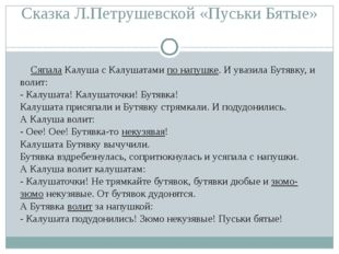 Сказка Л.Петрушевской «Пуськи Бятые» Сяпала Калуша с Калушатами по напушке. И