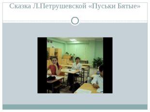 Сказка Л.Петрушевской «Пуськи Бятые»