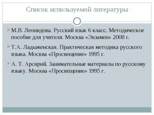 Список используемой литературы М.В. Леонидова.Русский язык 6 класс. Методиче