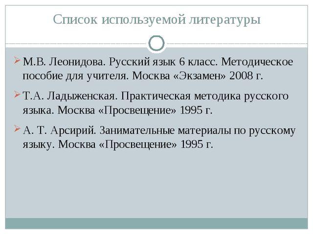 Список используемой литературы М.В. Леонидова.Русский язык 6 класс. Методиче...