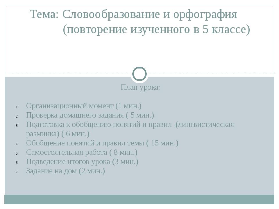 План урока: Организационный момент (1 мин.) Проверка домашнего задания ( 5 ми...