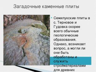 Загадочные каменные плиты Семилукские плиты в с. Терновое и Гудовка скорее в