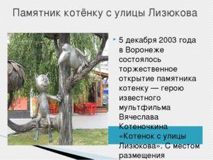 Памятник котёнку с улицы Лизюкова 5 декабря 2003 года в Воронеже состоялось т