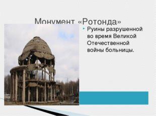 Монумент «Ротонда» Руины разрушенной во время Великой Отечественной войны бо