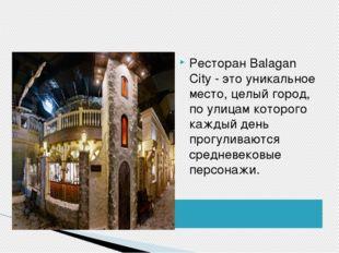 Ресторан Balagan City - это уникальное место, целый город, по улицам которог