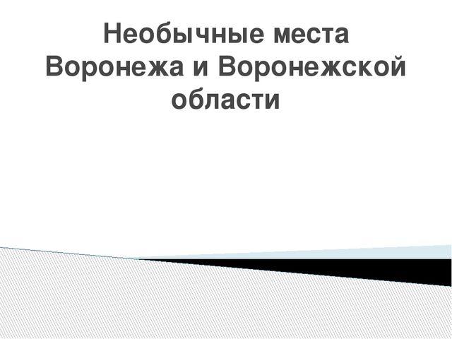 Необычные места Воронежа и Воронежской области