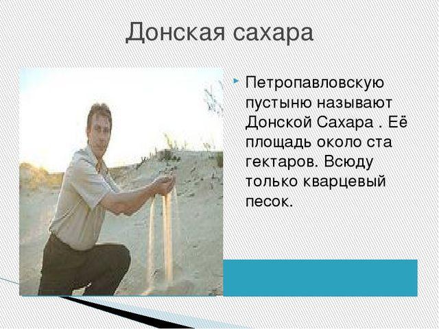 Донская сахара Петропавловскую пустыню называют Донской Сахара . Её площадь о...