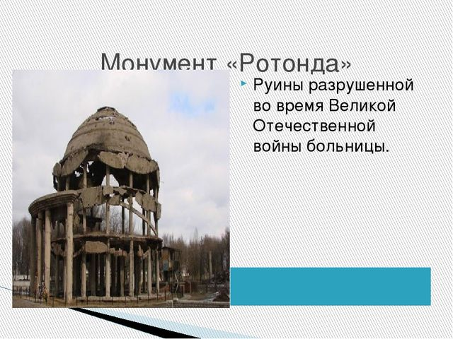 Монумент «Ротонда» Руины разрушенной во время Великой Отечественной войны бо...