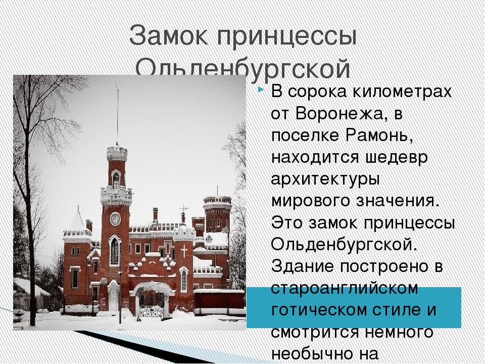 Замок принцессы Ольденбургской В сорока километрах от Воронежа, в поселке Рам...