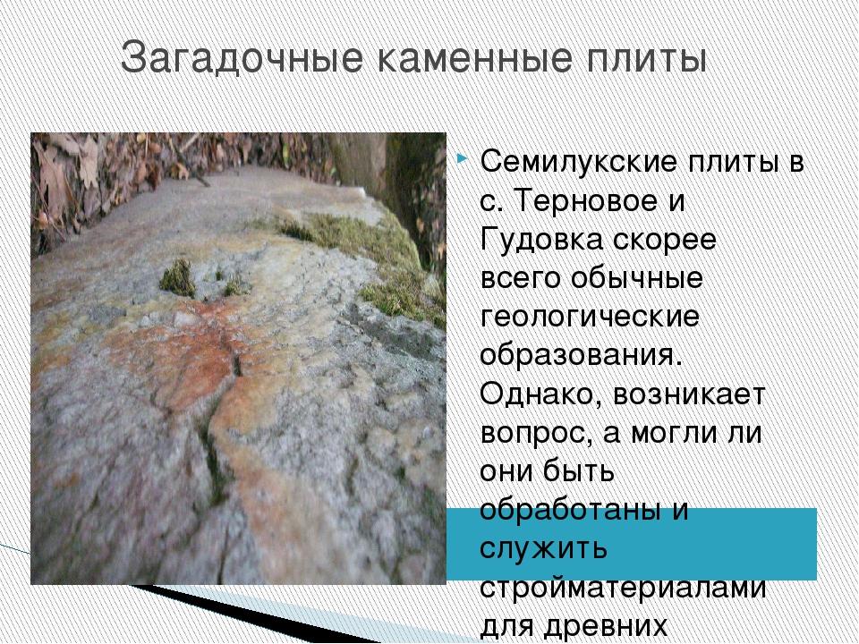 Загадочные каменные плиты Семилукские плиты в с. Терновое и Гудовка скорее в...