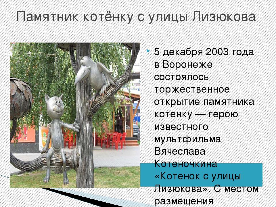 Памятник котёнку с улицы Лизюкова 5 декабря 2003 года в Воронеже состоялось т...