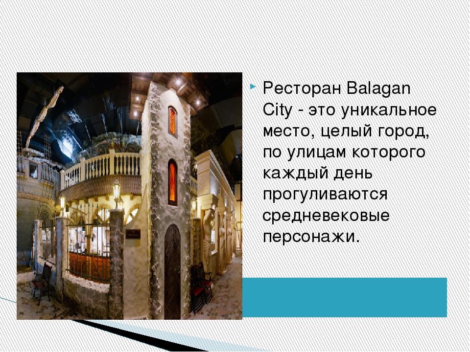 Ресторан Balagan City - это уникальное место, целый город, по улицам которог...