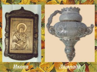 Икона Лампада