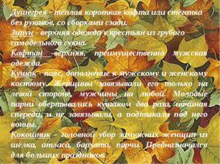 Душегрея - тёплая короткая кофта или стёганка без рукавов, со сборками сзади