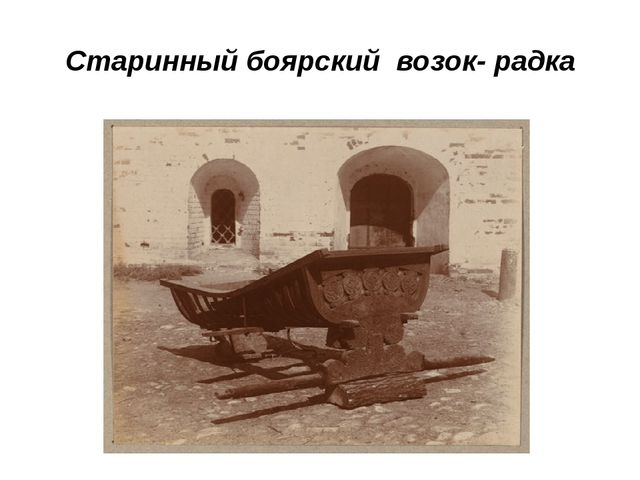 Старинный боярский возок- радка