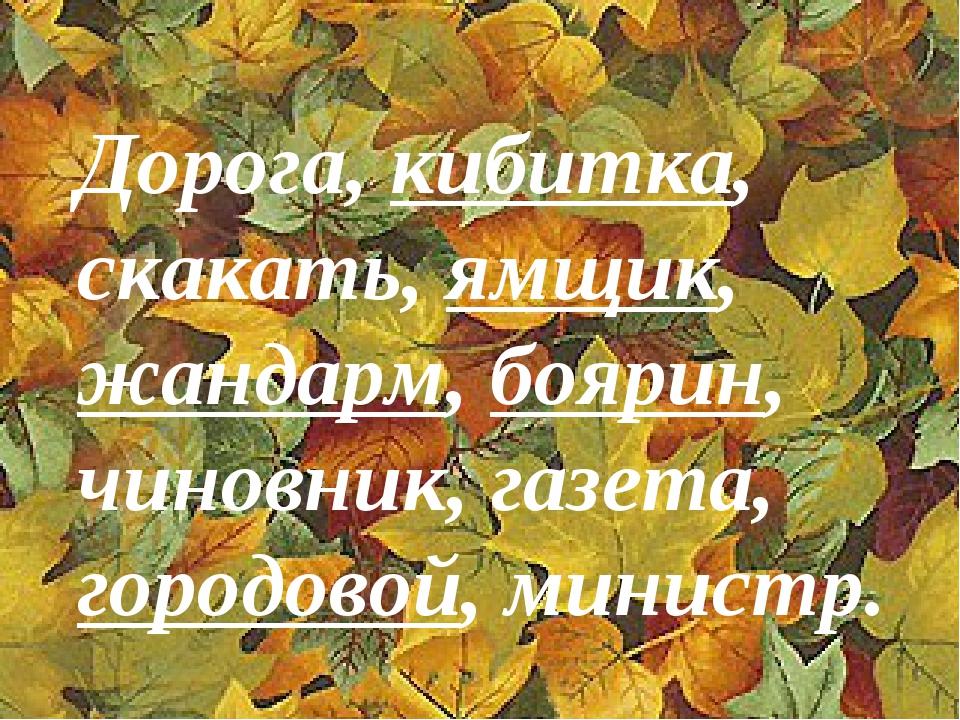 Дорога, кибитка, скакать, ямщик, жандарм, боярин, чиновник, газета, городовой...