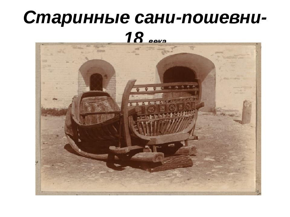 Старинные сани-пошевни- 18 века