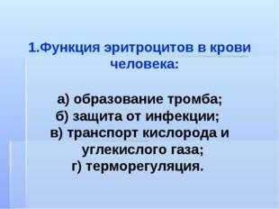 Функция эритроцитов в крови человека: а) образование тромба; б) защита от инф